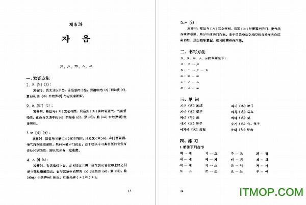 标准韩国语第一册pdf