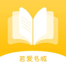 若爱小说官方版v2.8.19 安卓版