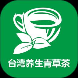 台湾养生青草茶