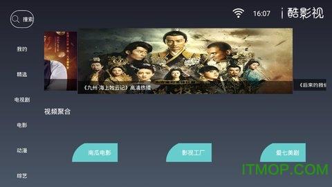i酷影视电视版 v1.2.2 安卓vip破解版 1