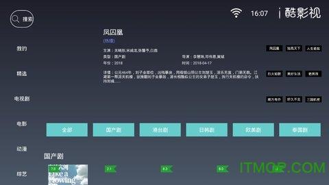 i酷影视电视版 v1.2.2 安卓vip破解版 0