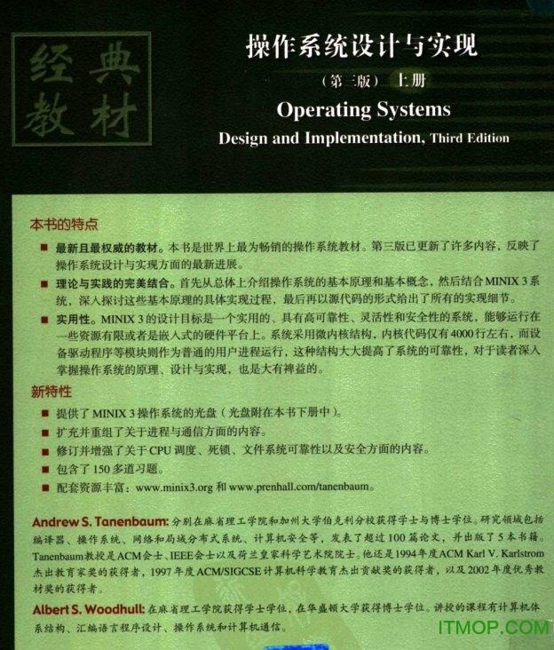 操作系统设计与实现pdf下载