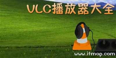 vlc播放器版本大全_vlc视频播放器百家乐_vlc播放器安卓中文版