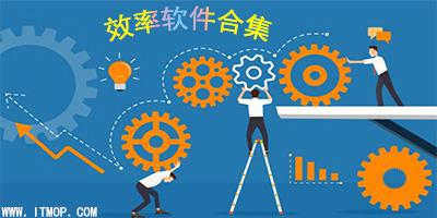 效率办公软件推荐_手机效率软件_安卓效率软件app下载