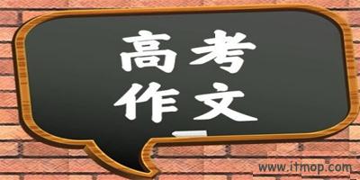 高考作文软件哪个好?_高中作文软件大全_高考作文素材软件下载