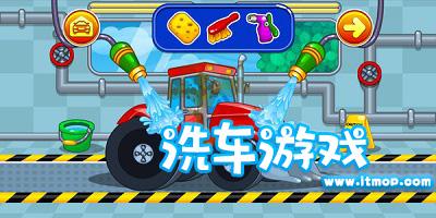 儿童洗车游戏大全_汽车洗车游戏_模拟洗车游戏下载