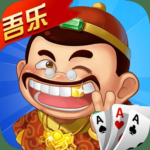 吾乐斗地主appv1.0 安卓版