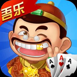 吾乐斗地主破解版最新版本v1.0 安卓版