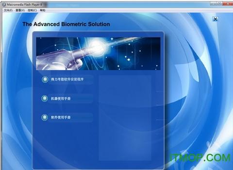 得力指纹考勤机3960驱动软件 官方版 0