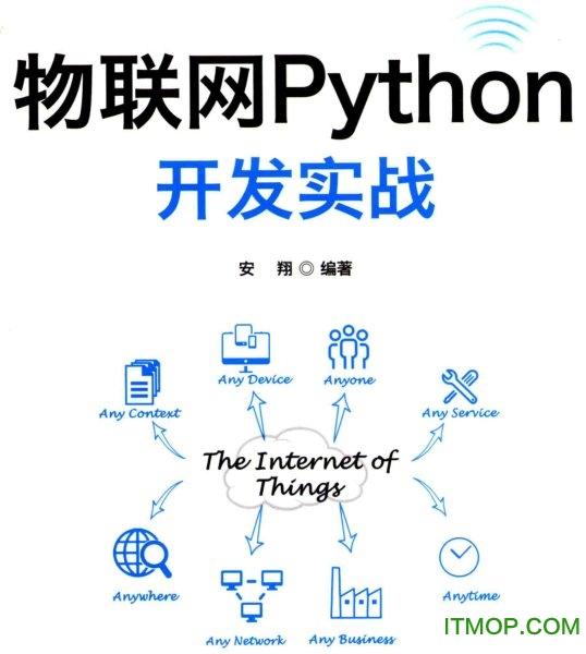 物联网python开发实战电子版 高清完整版 0