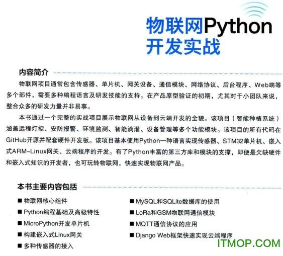 物联网python开发实战pdf下载