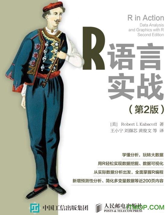 r语言实战第二版pdf中文版 高清版 0