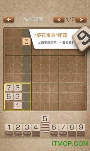 数独终结者 v1.2 安卓版 3