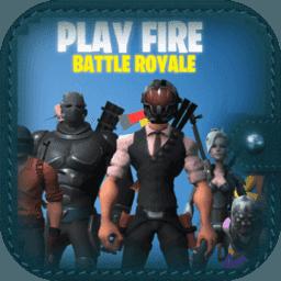 火线玩家内购破解版(Play Fire Royale)