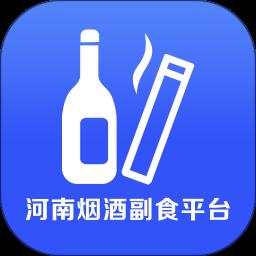 河南烟酒副食平台v1.0 安卓版