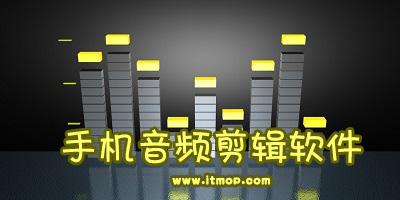 音频剪辑app