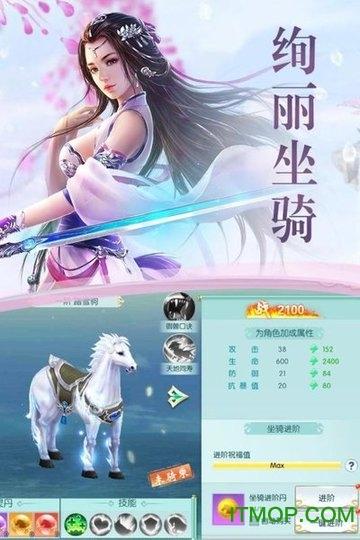 逍遥志内购破解版 v2.8419 安卓版 3