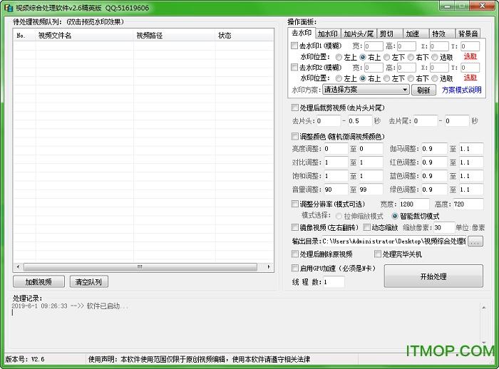 视频综合处理软件 v2.6 精英版 0