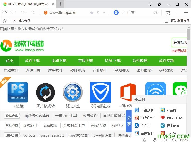 uc浏览器绿色版 v6.2.3831.3 精简版 0