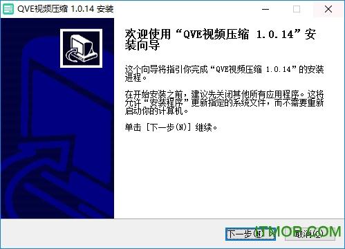 QVE视频压缩软件 v1.0.14 官方版 0