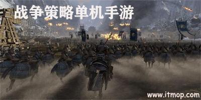 战争策略单机手游
