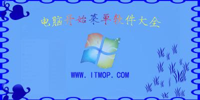 开始菜单快捷键_开始菜单软件合集_win7开始菜单图标下载