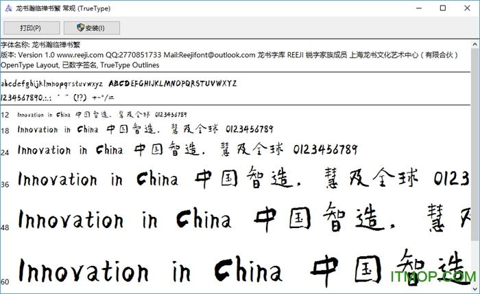 龙书瀚临禅书繁体字体 免费版 0