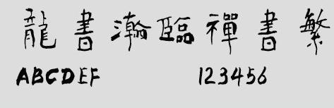 龙书瀚临禅书繁体下载