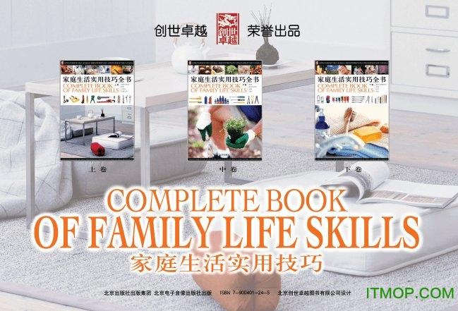 家庭生活实用技巧全书