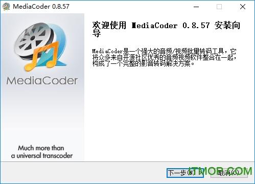 MediaCoder(影音转码快车) v0.8.57.5970 中文免费版 0