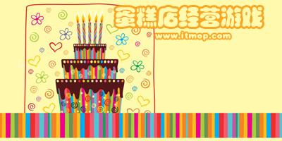 蛋糕店模拟经营游戏_蛋糕店经营类小游戏_蛋糕店经营游戏下载