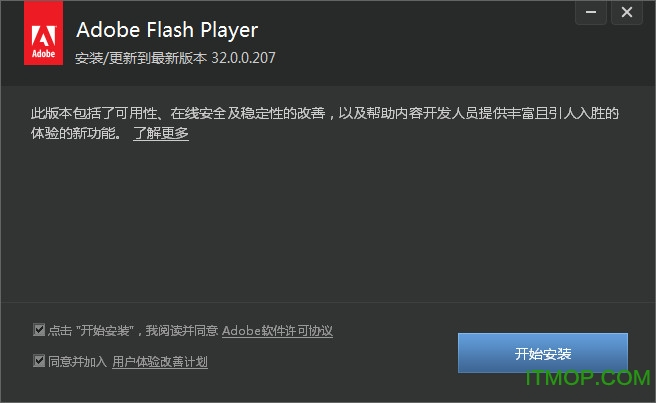 Adobe flash player插件通用版