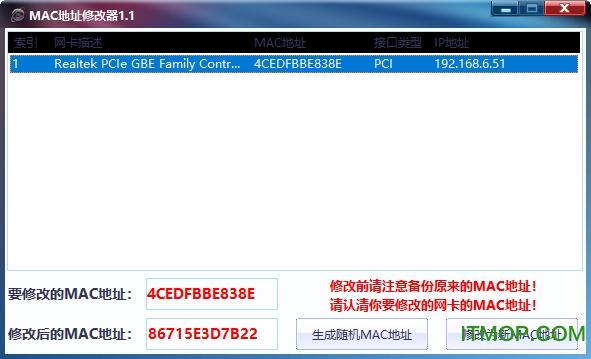 MAC地址修改器 v1.1 绿色版 0