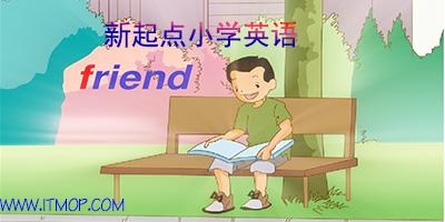 新起点英语app下载_人教版新起点小学英语软件下载_新起点小学英语全集