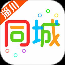 淄川同城v4.6.6 安卓版
