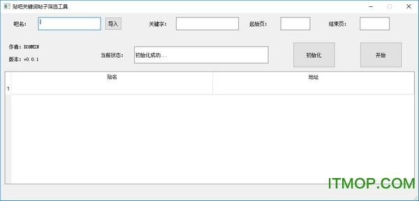 百度贴吧关键词帖子筛选工具 v0.0.1 免费版 0