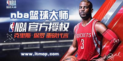 nba篮球大师有几个版本?腾讯nba篮球大师_nba篮球大师不同平台下载