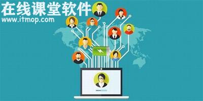 在线课堂app哪个好?_在线课堂软件_在线课堂免费软件下载