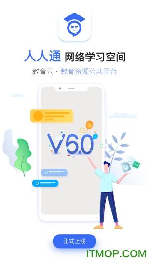 人人通空间苹果手机版 v6.7.0 iPhone版 1