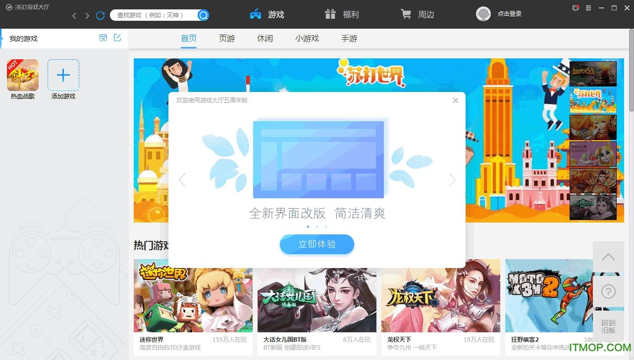 360游戏大厅五周年版 v5.2.0.1068 龙8娱乐平台 0