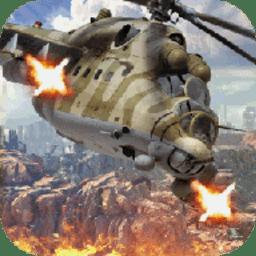 武装直升机3d中文破解版