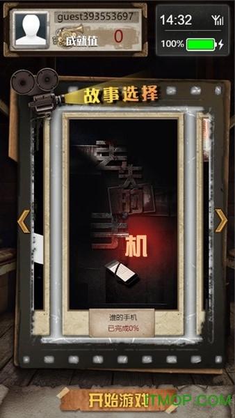 不眨眼游�蚱平獍� v2.002 安卓版 1