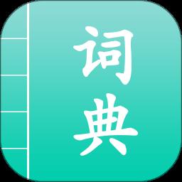 汉语词典通软件v1.1.3 安卓版