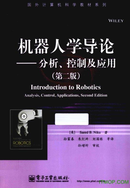 �C器人�W�д�第二版pdf 高清完整版 0
