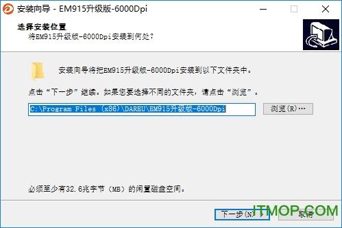 达尔优牧马人em915升级版-6000dpi鼠标驱动 官方版 0