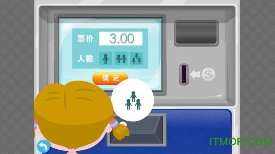 宝宝认识地铁交通app下载