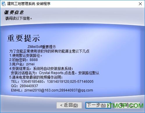 子美建筑工地管理系统 v2019.07.01 单机版 0