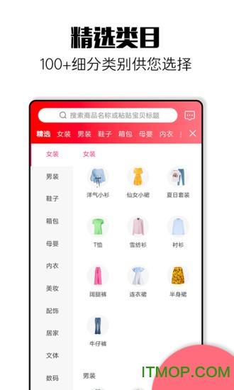 友小淘(购物商城) v1.0.1 安卓版 2