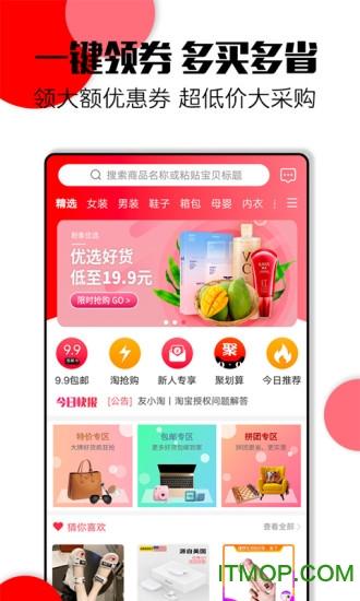 友小淘(购物商城) v1.0.1 安卓版 3
