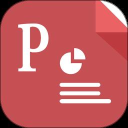 手机ppt软件